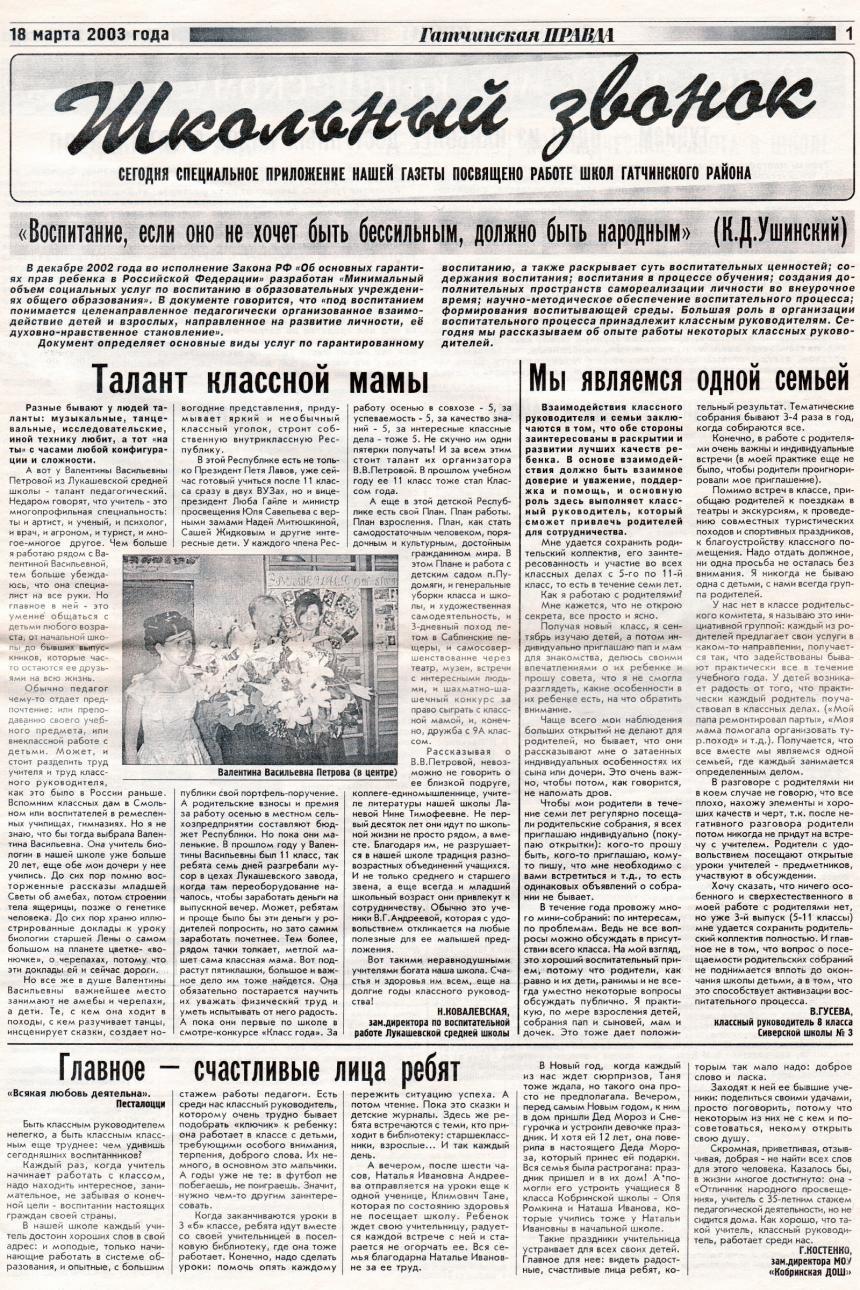 Гатчинская правда 18 марта 2003 года (1стр)