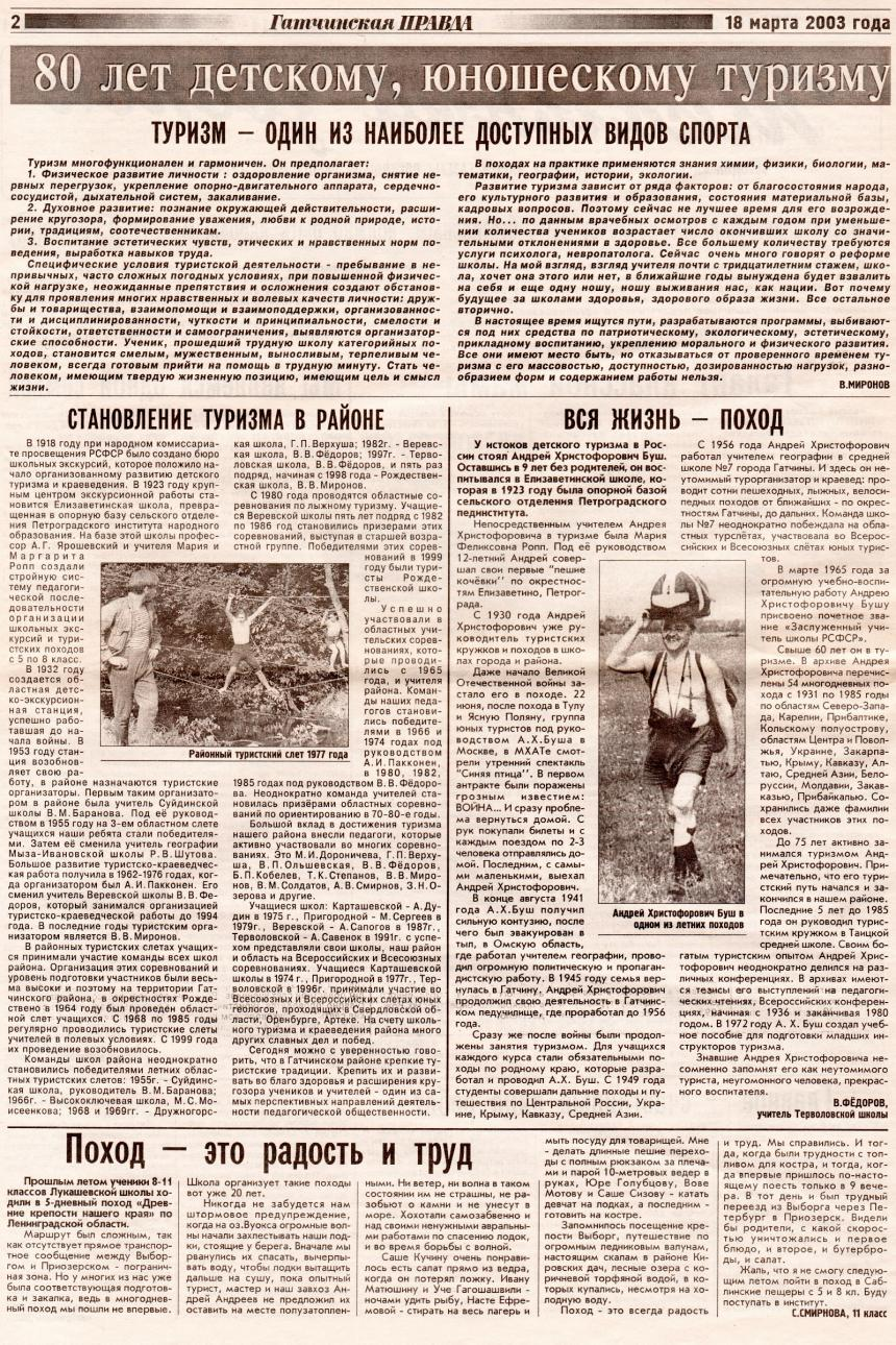 Гатчинская правда 18 марта 2003 года (2стр)