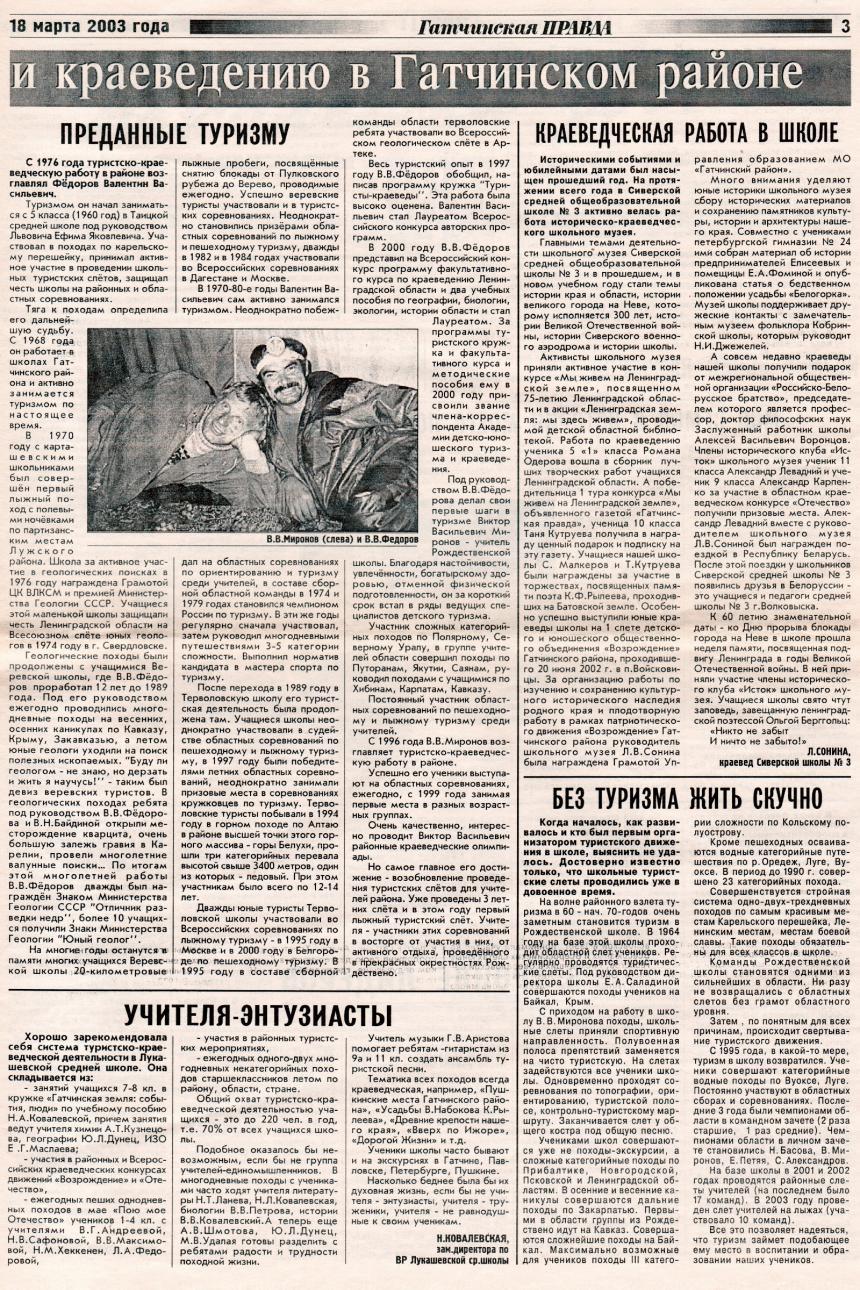Гатчинская правда 18 марта 2003 года (3стр)