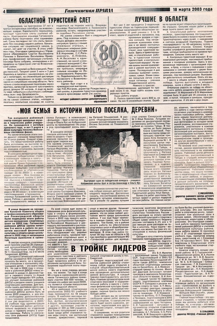 Гатчинская правда 18 марта 2003 года (4стр)