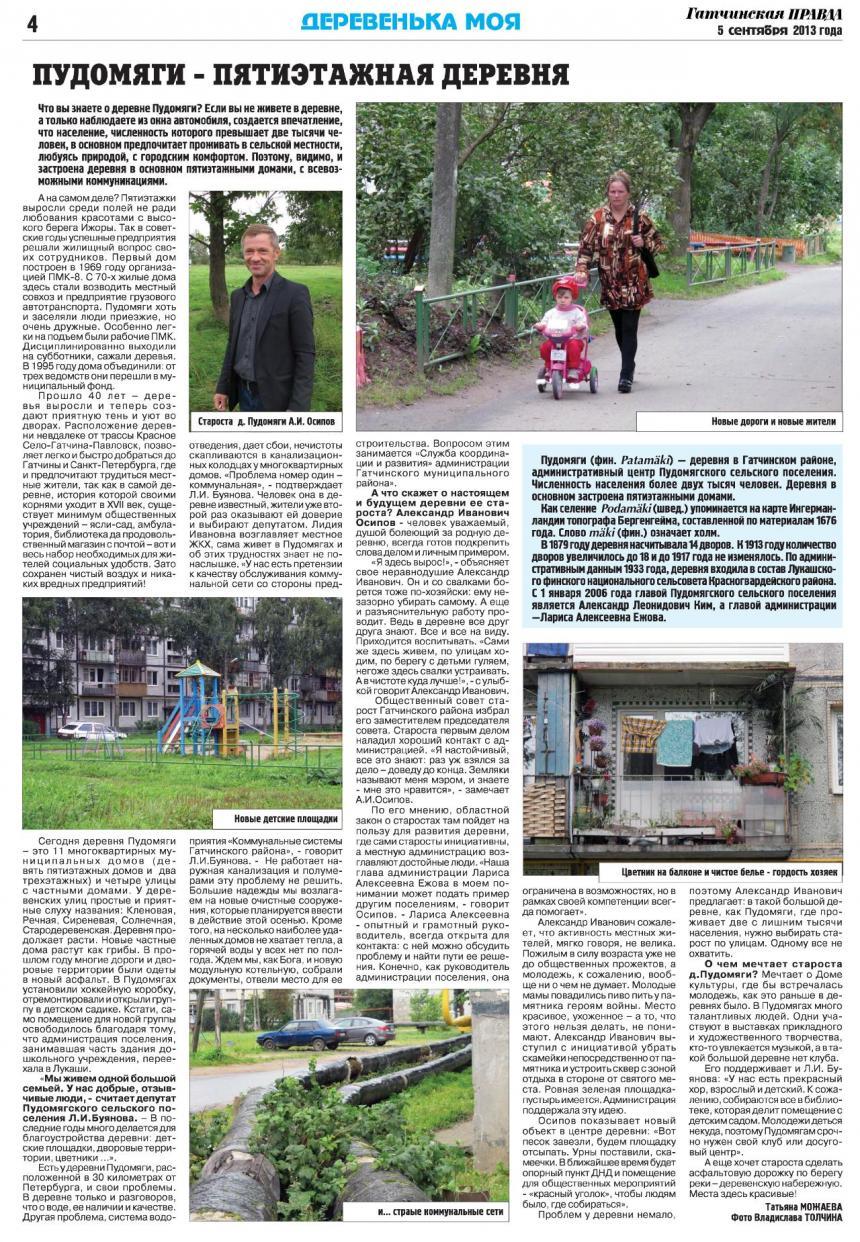 Гатчинская правда №100 от 5 сентября 2013 года