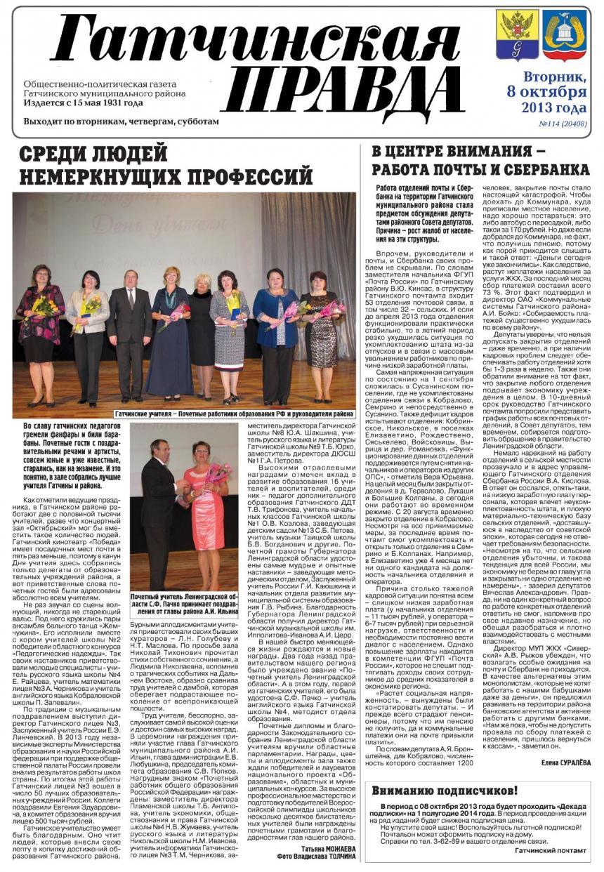 Гатчинская правда №114 от 8 октября 2013 года