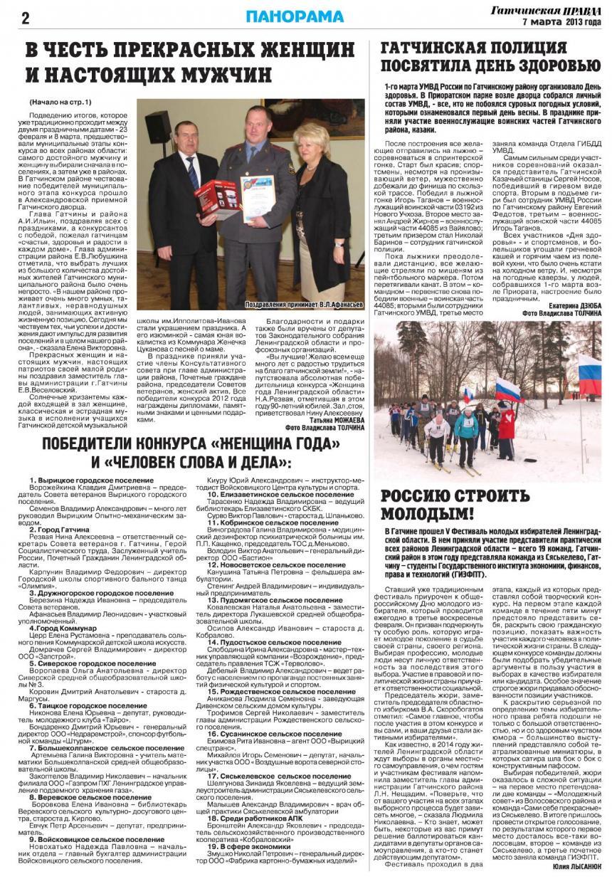 Гатчинская правда №25 от 7 марта 2013 года