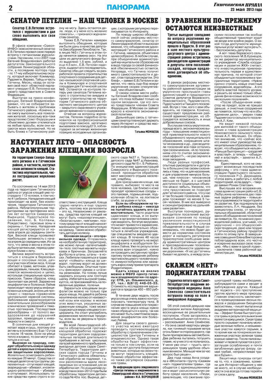 Гатчинская правда №55 от 23 мая 2013 года