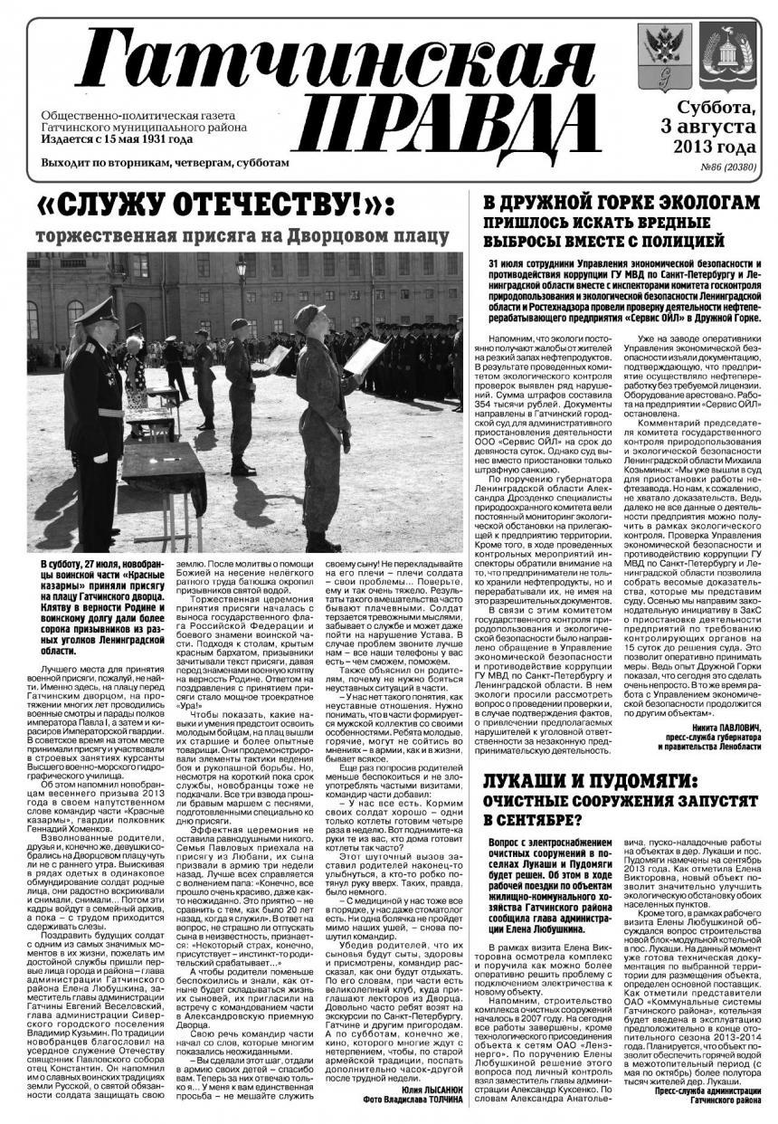 Гатчинская правда №86 от 03 августа 2013 года
