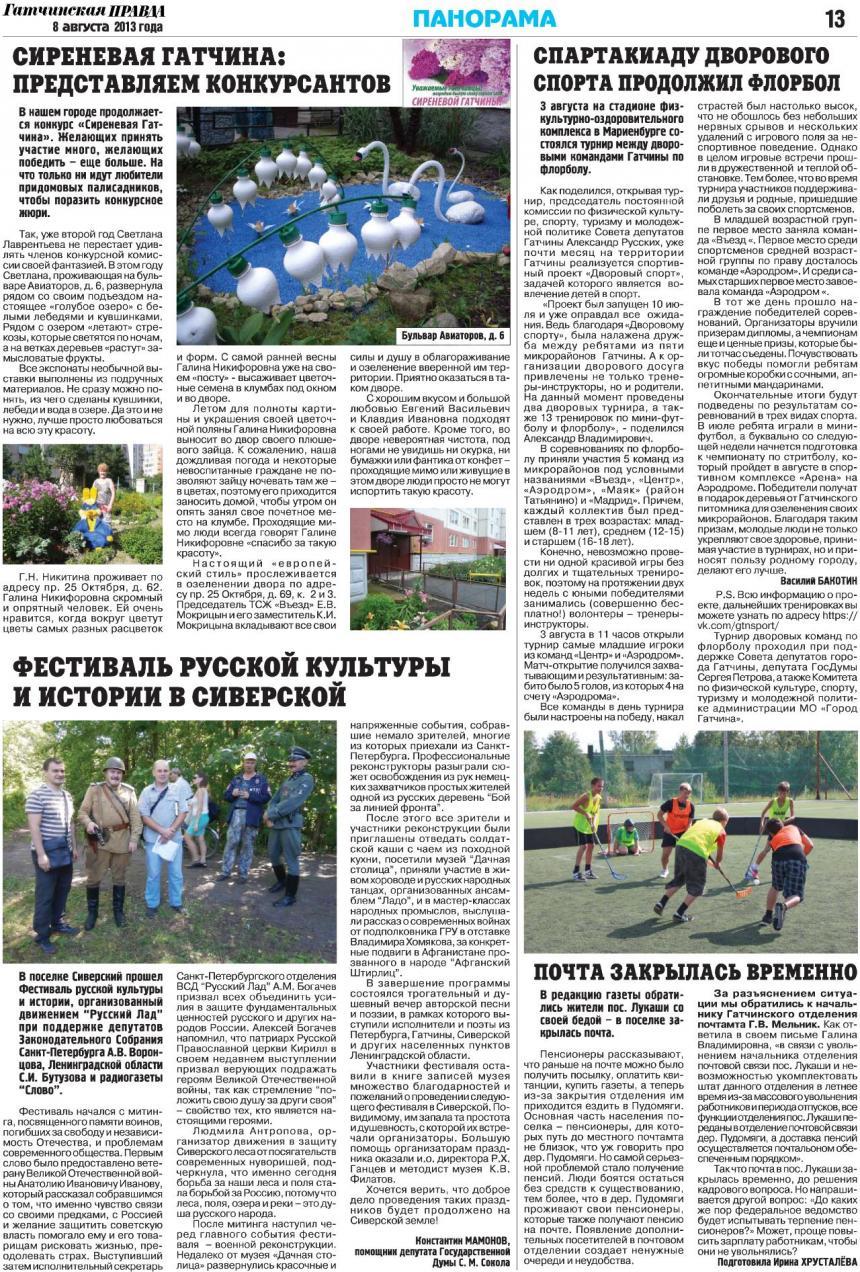 Гатчинская правда №16 от 08 августа 2013 года