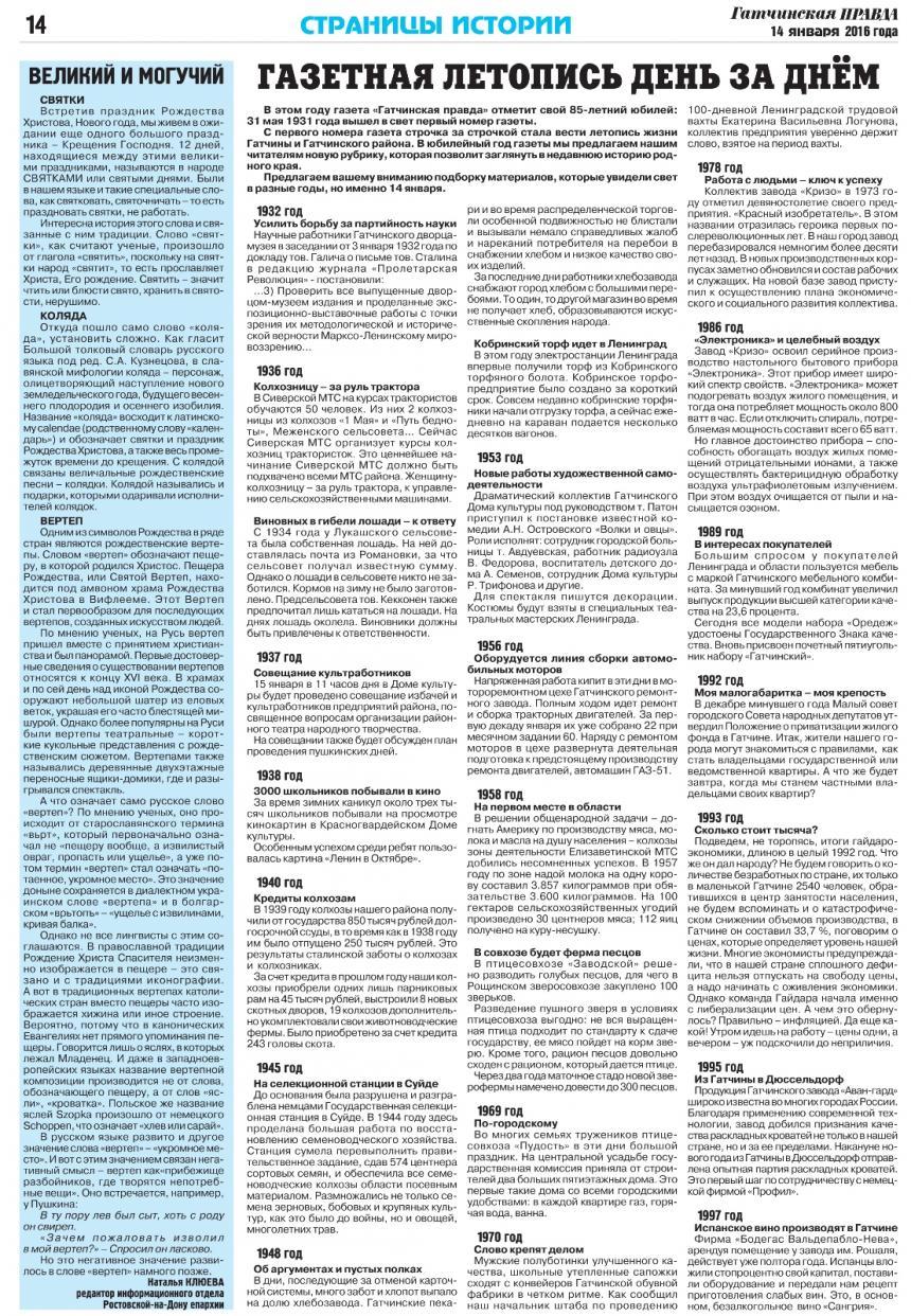 Гатчинская правда №2 от 14 января 2016 года