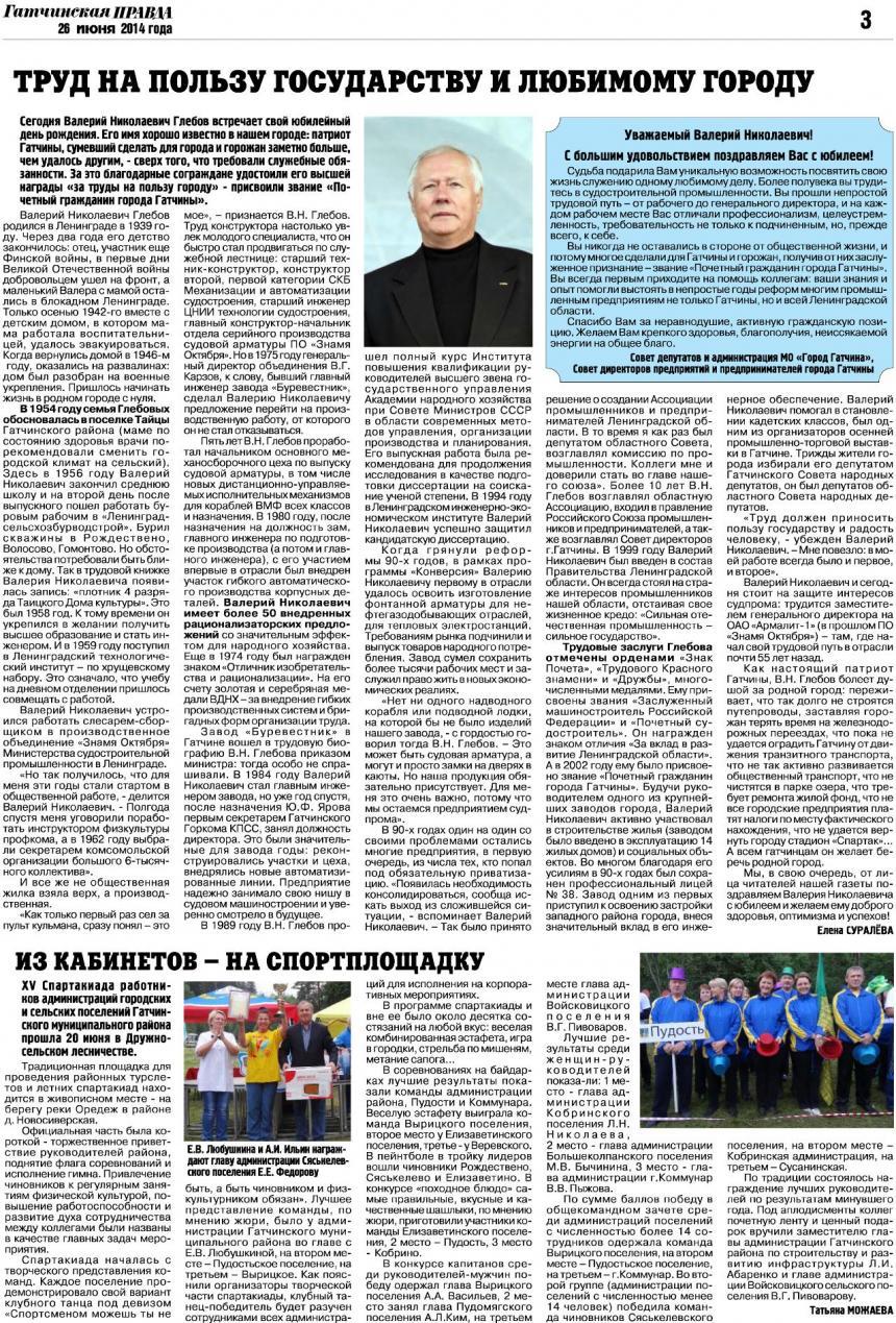 Гатчинская правда №69 от 26 июня 2014 года