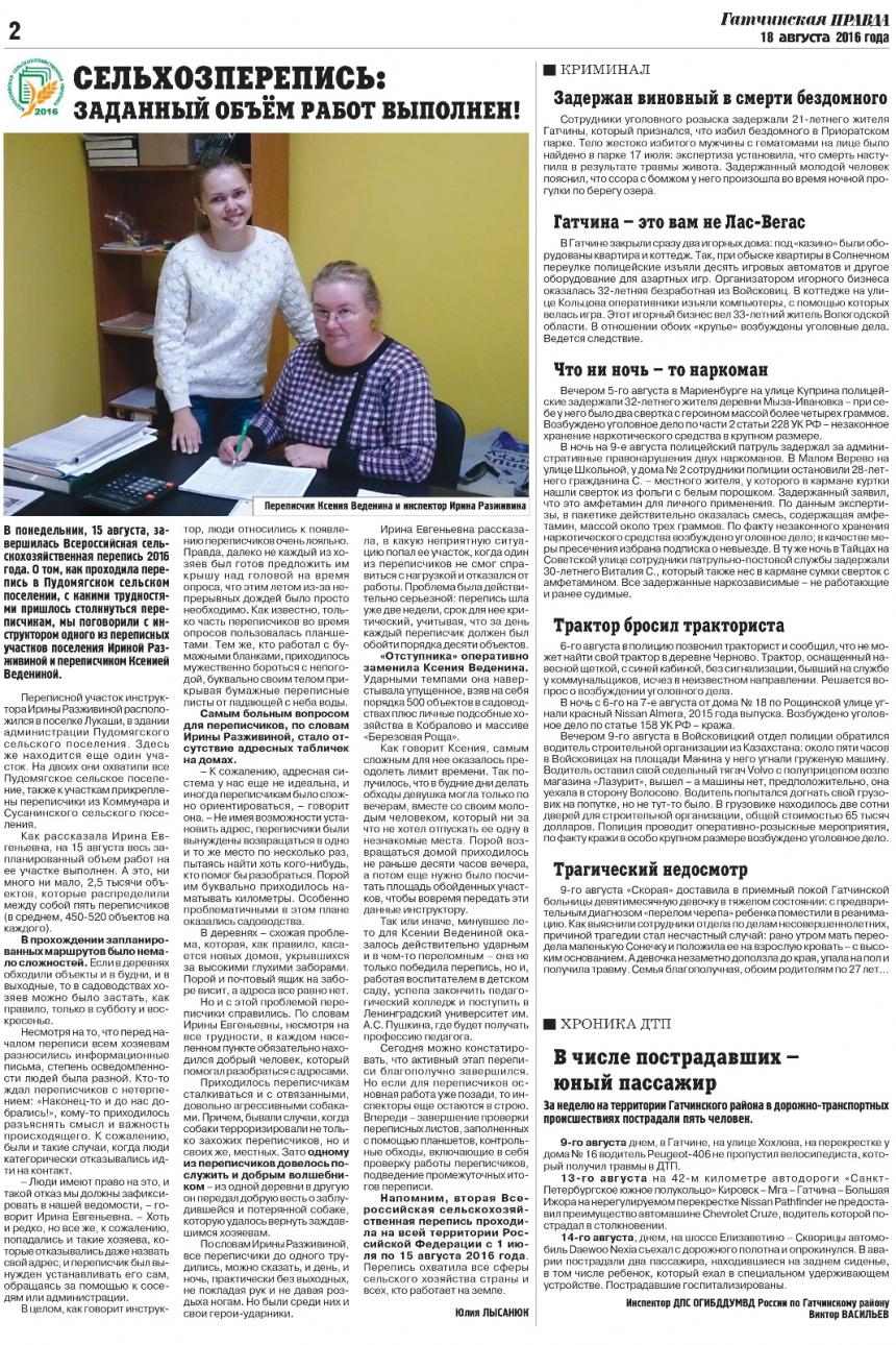 Гатчинская правда №92 от 18 августа 2016 года