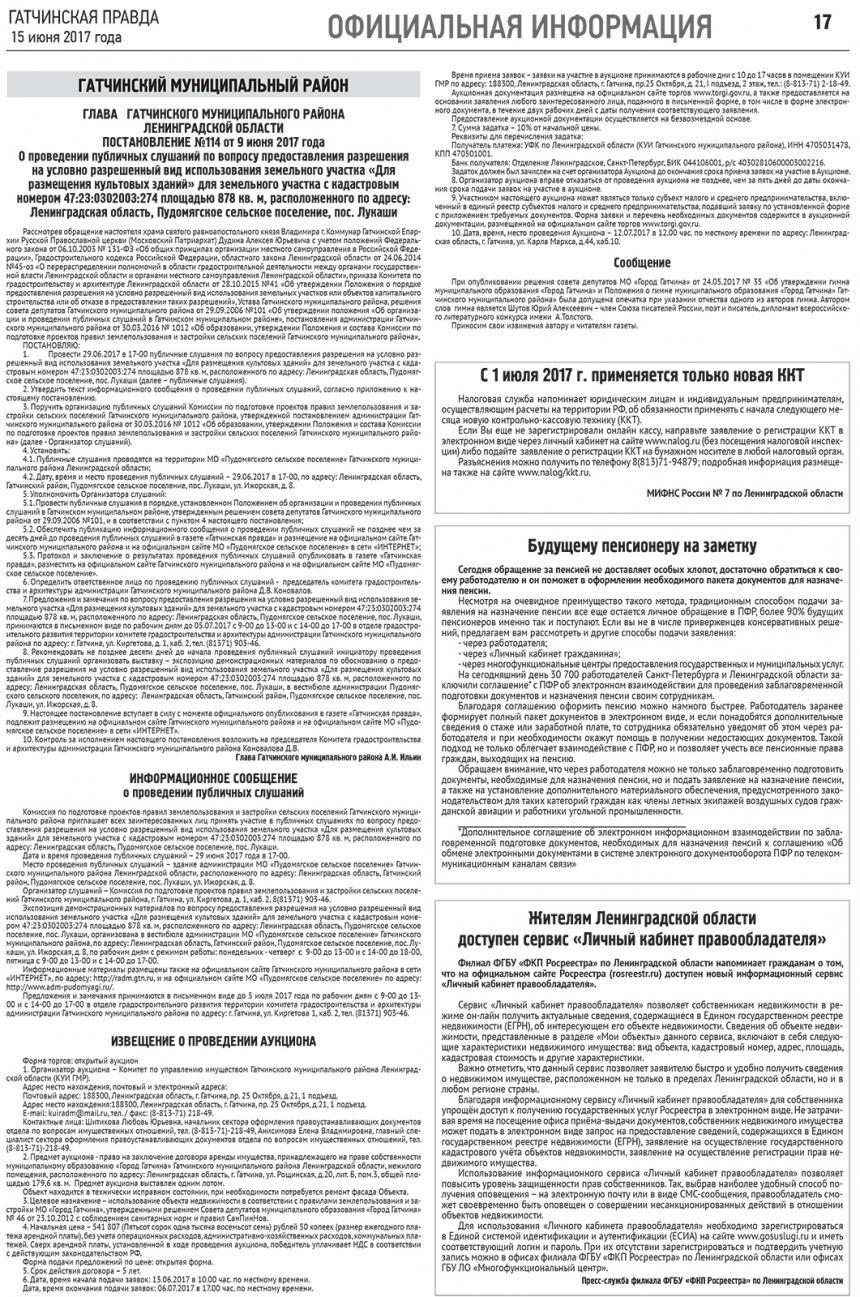 Гатчинская правда №46 от 15 июня 2017 года