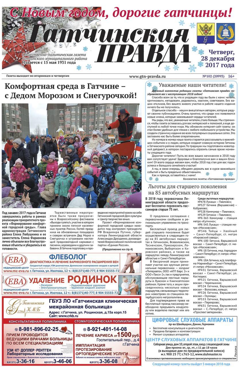 Гатчинская правда №102 от 28 декабря 2017 года