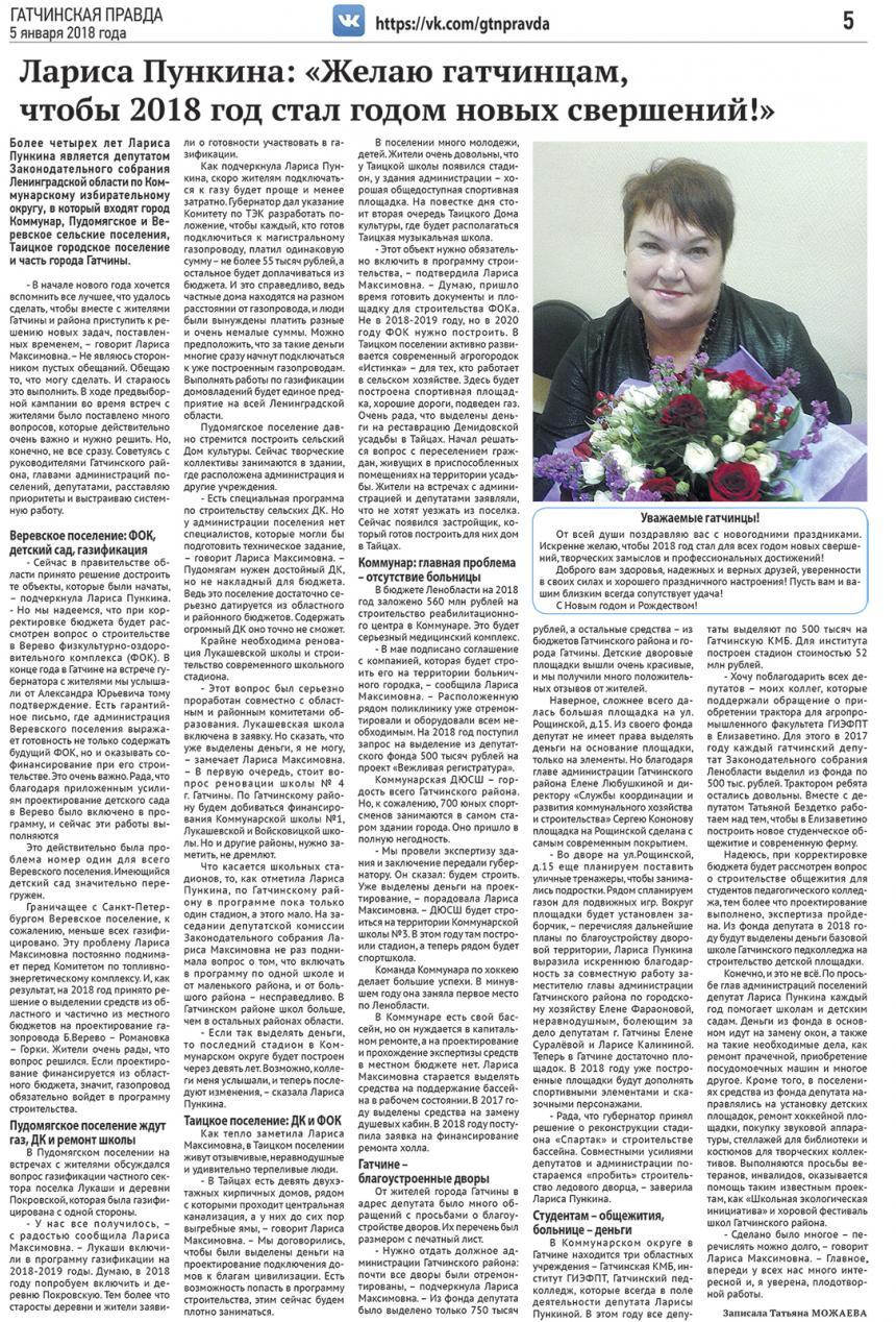 Гатчинская правда №1 от 5 января 2018 года