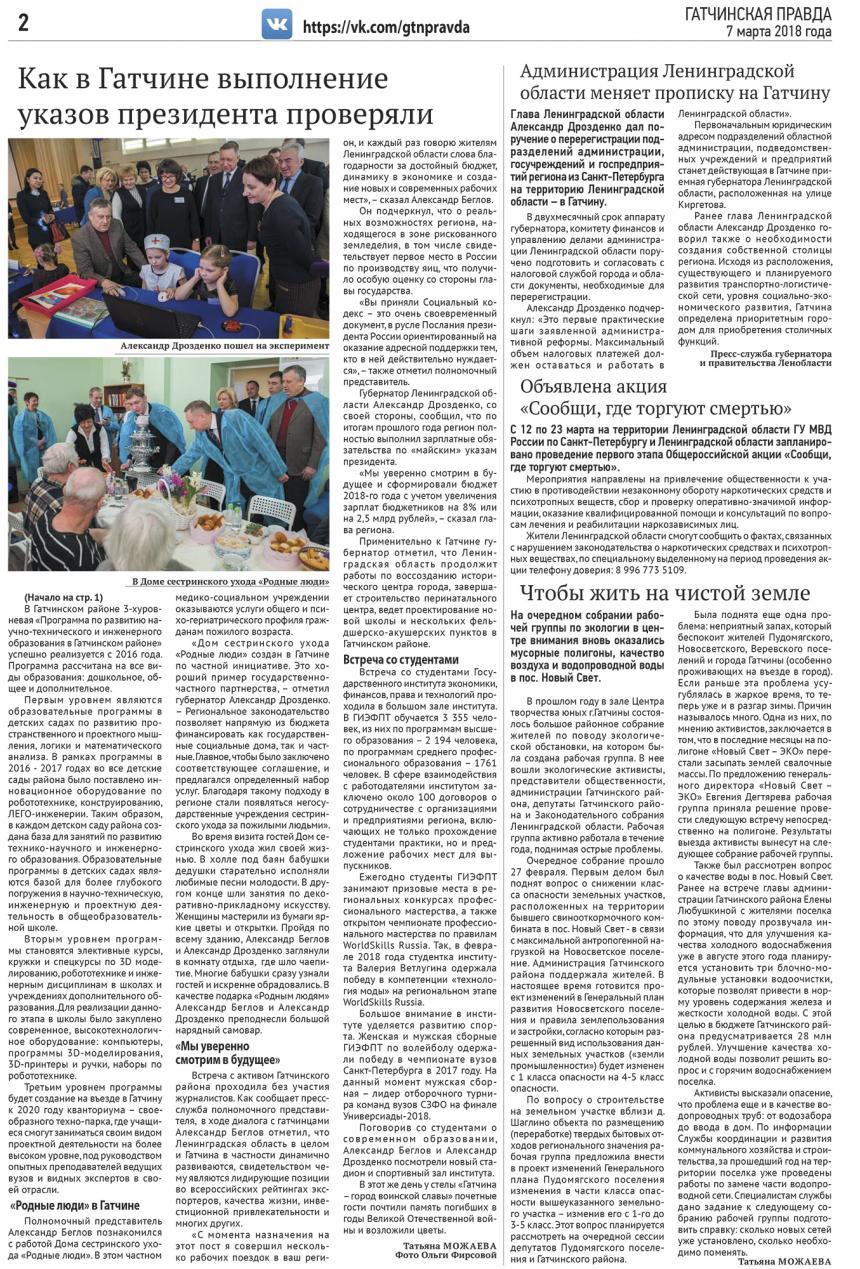 Гатчинская правда №18 от 7 марта  2018 года