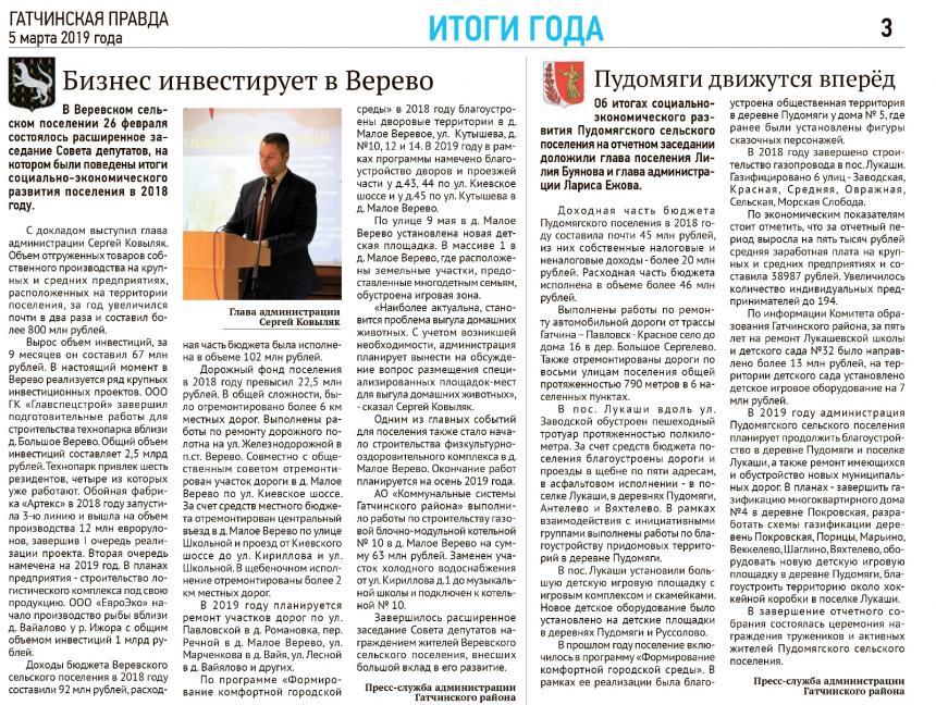 Гатчинская правда №17 от 05 марта 2019 год