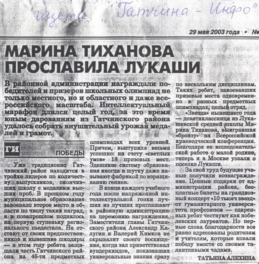 Гатчина-ИНФО 29 мая 2003 года