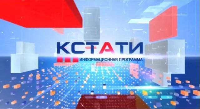 Гатчинская Служба Новостей 12.10.2018