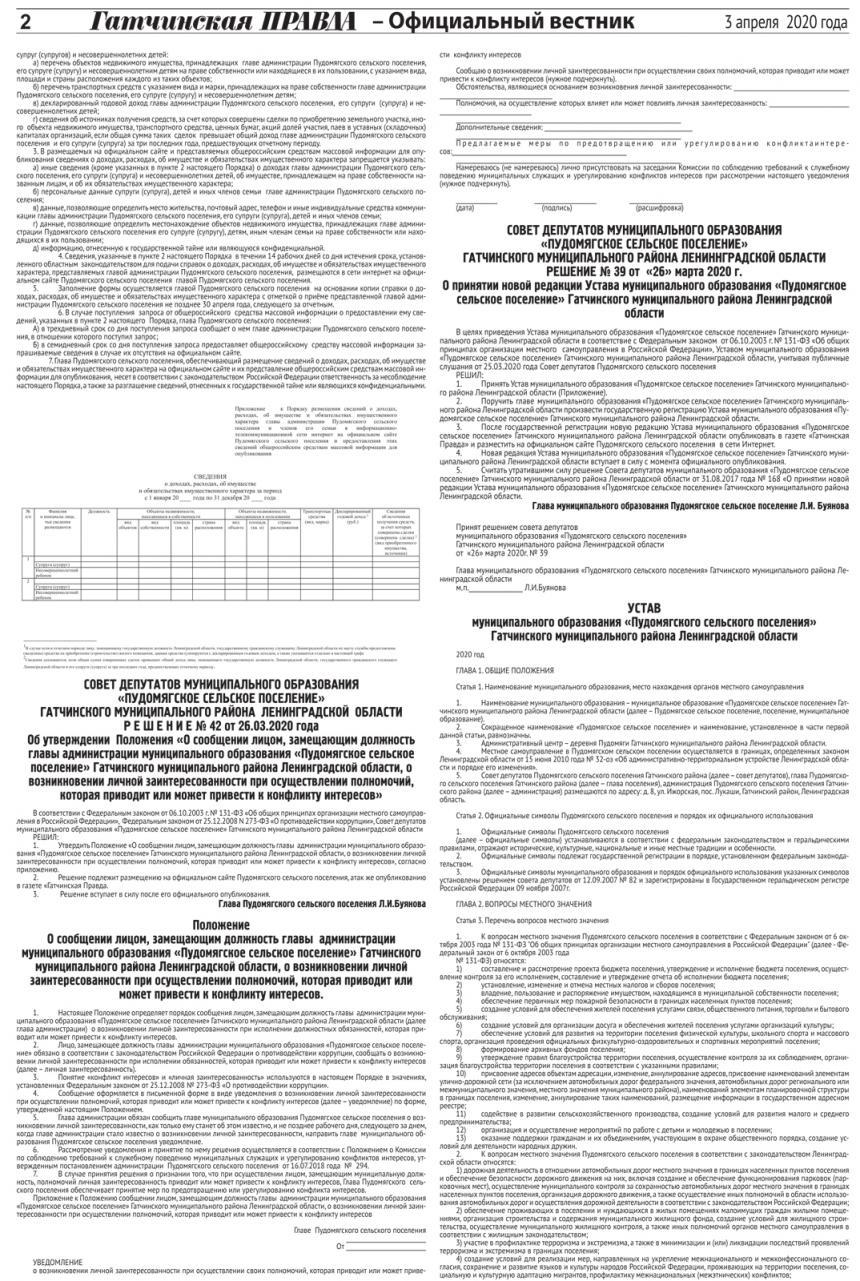 Официальный вестник (приложение к Гатчинская правда) №12 от 3 апреля 2020 года