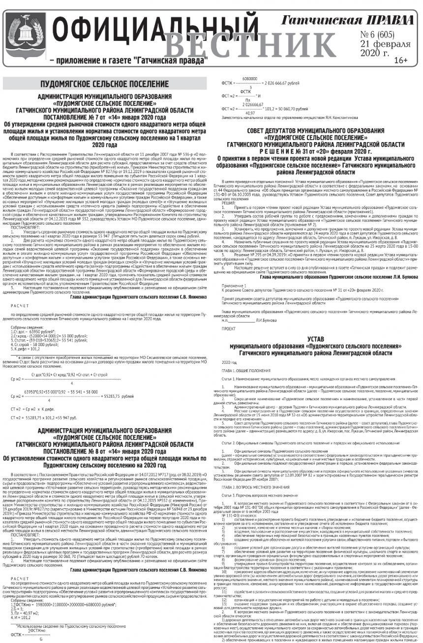Официальный вестник (приложение к Гатчинская правда) №6 (605) 21 февраля 2020 года