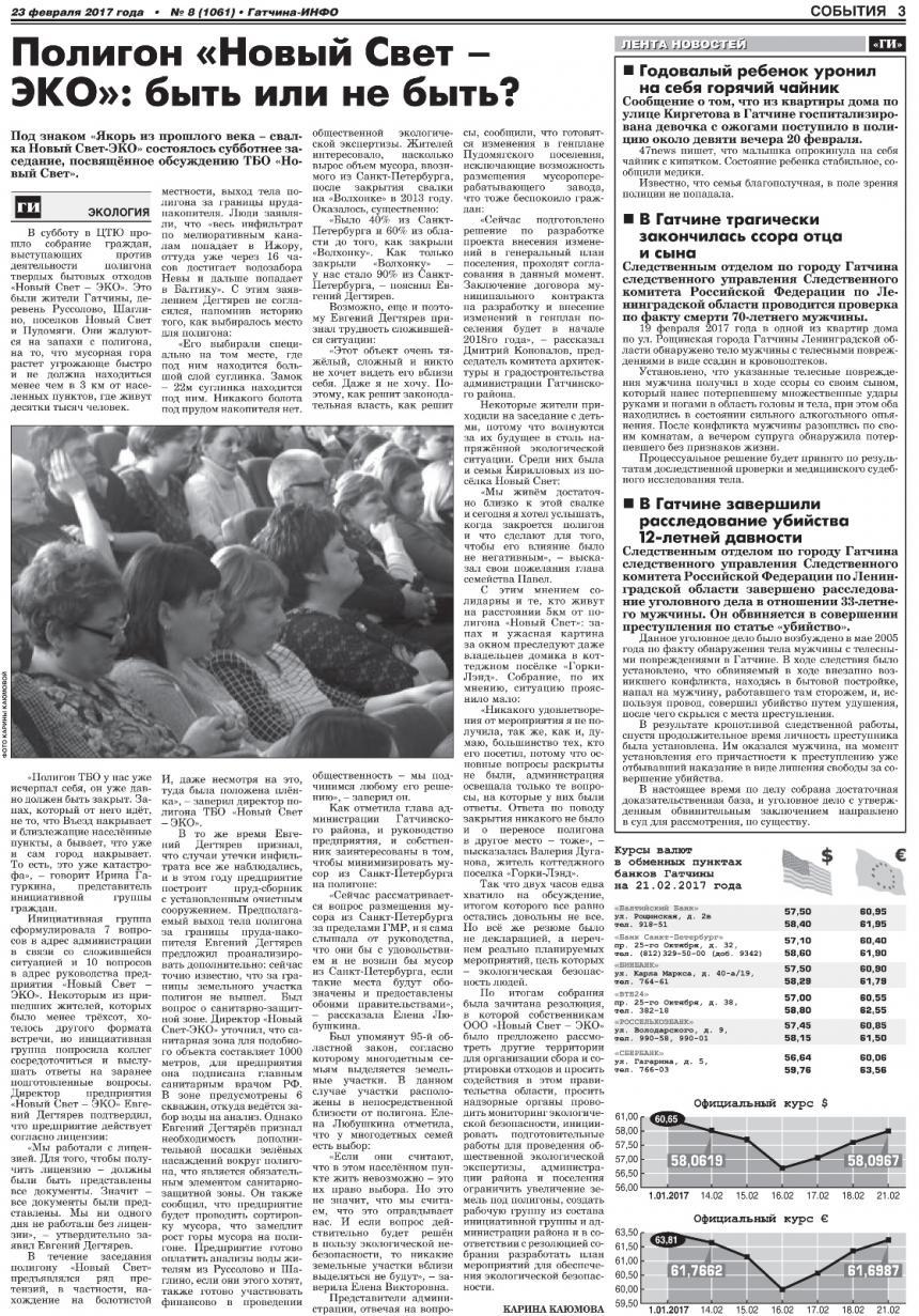 Гатчина-ИНФО №8 от 23 февраля 2017 года