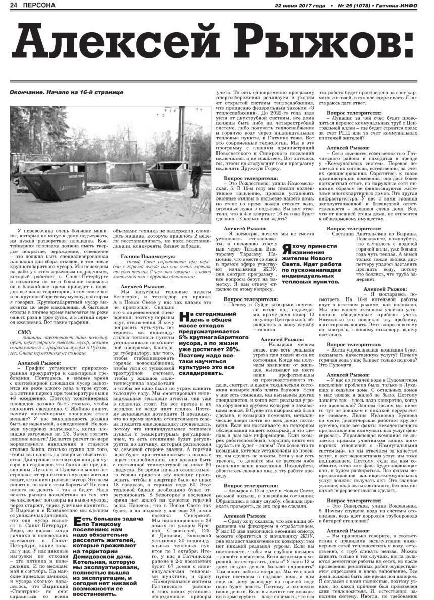 Гатчина-ИНФО №25 от 22 июня 2017 года