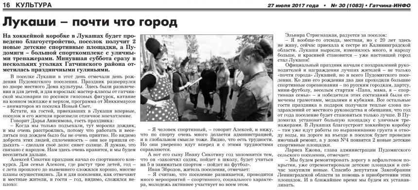 Гатчина-ИНФО №30 от 27 июля 2017 года
