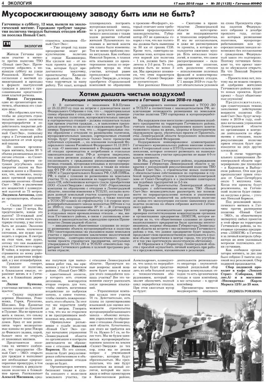 Гатчина-ИНФО №20 от 17 мая 2018 года
