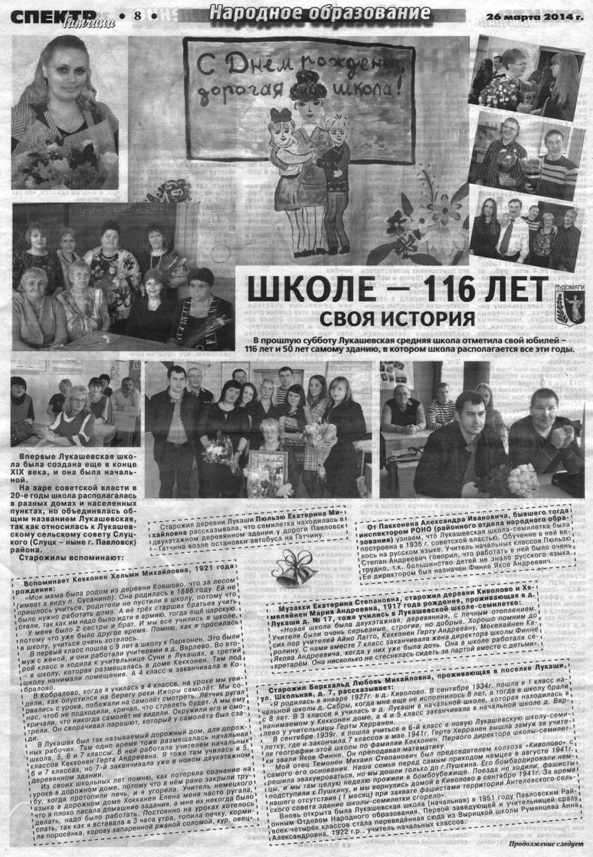 Спектр-Гатчина №11 от 26 марта 2014 года