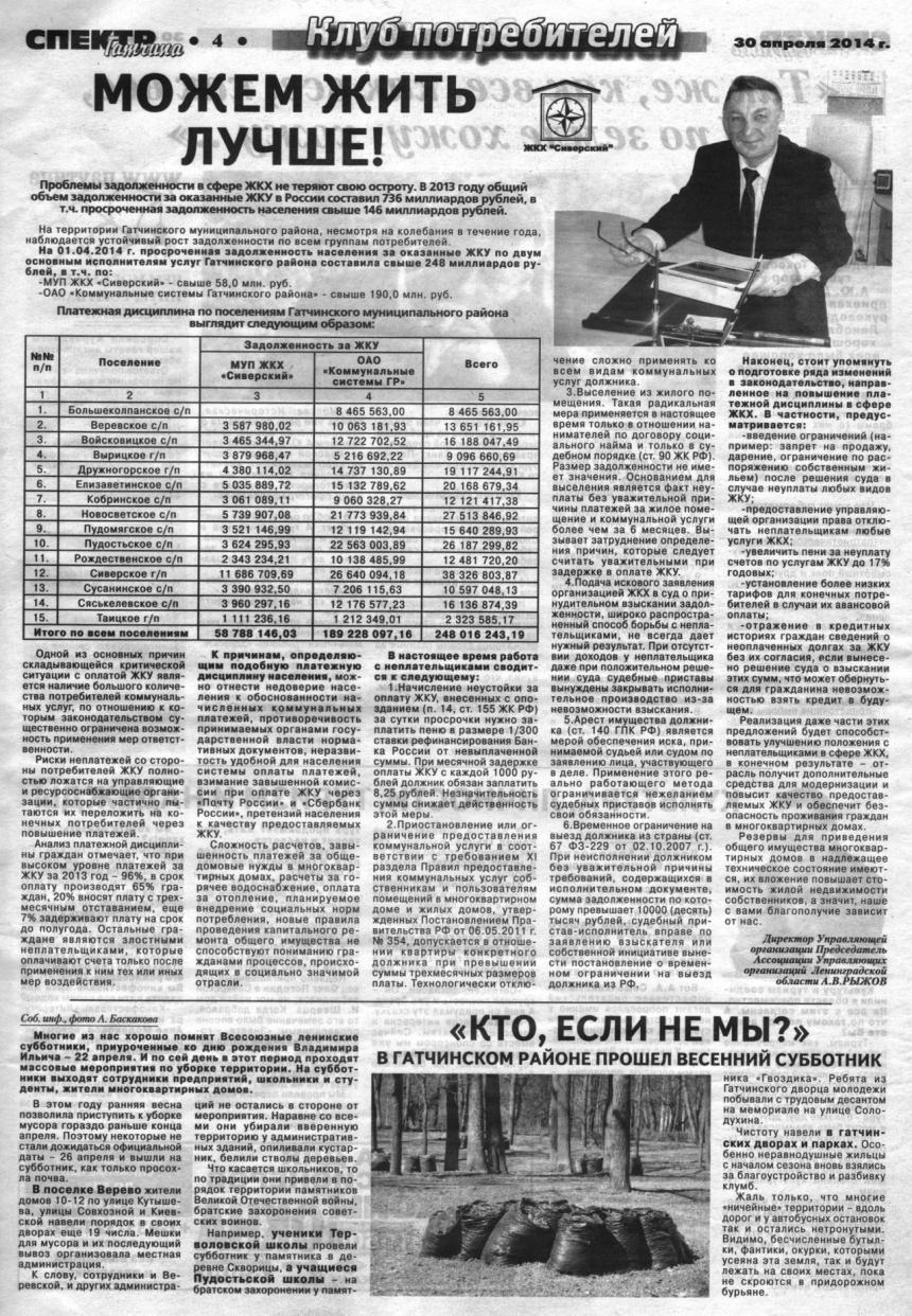 Спектр-Гатчина №16 от 30 апреля 2014 года