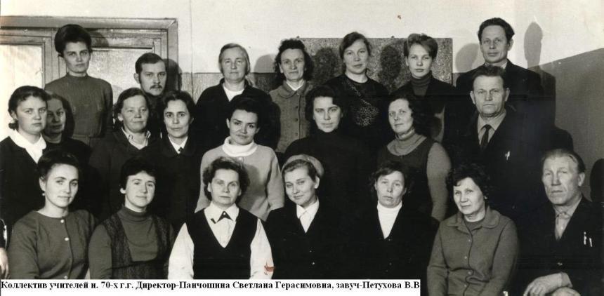 коллектив учителей н.70-х г.г.
