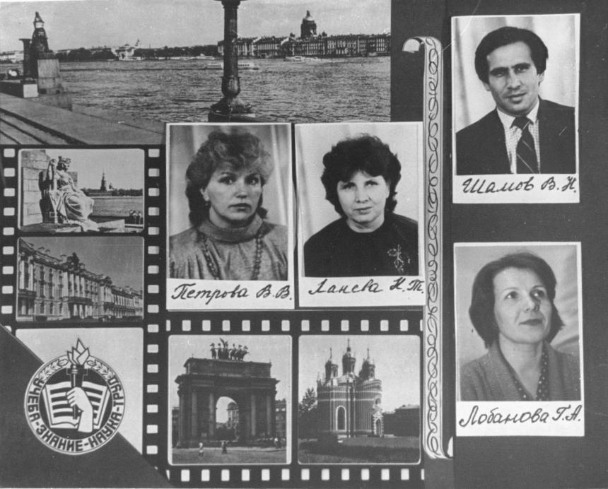 выпуск 1990 года (10 класс)