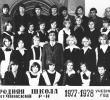 (77-78) 9 класс