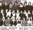 (77-78) 10 класс